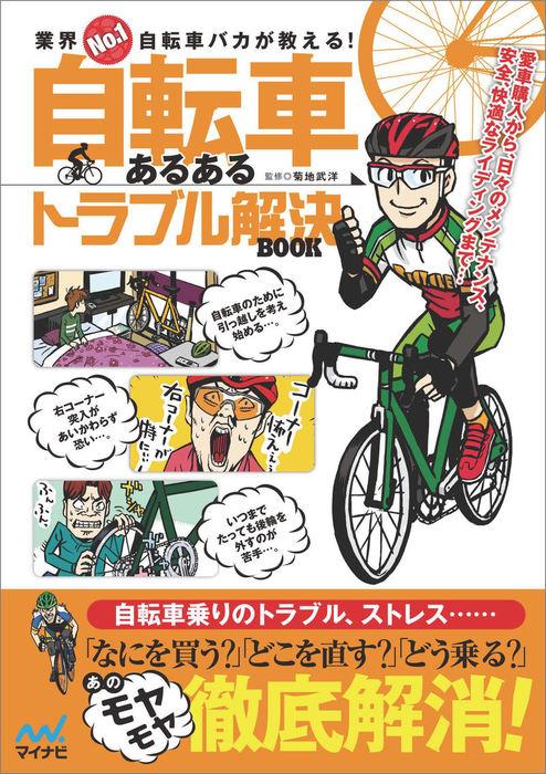 業界No.1自転車バカが教える 自転車あるあるトラブル解決BOOK-電子書籍-拡大画像