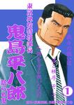 鬼島平八郎(1)-電子書籍