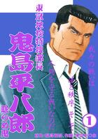 「鬼島平八郎」シリーズ