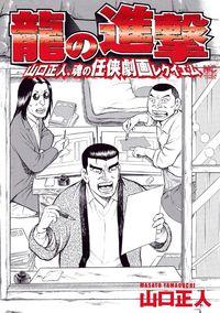 龍の進撃-電子書籍