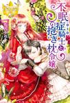 不眠症騎士と抱き枕令嬢-電子書籍