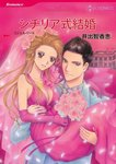 シチリア式結婚-電子書籍