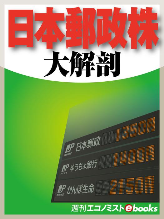 大解剖 日本郵政株拡大写真