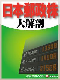 大解剖 日本郵政株