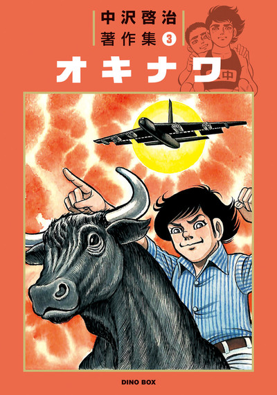 中沢啓治著作集(3)オキナワ-電子書籍