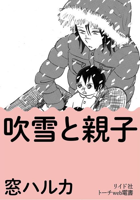 吹雪と親子拡大写真
