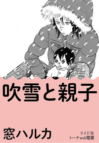 吹雪と親子-電子書籍