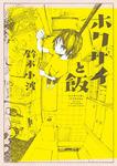 ホクサイと飯-電子書籍