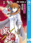 銀魂 モノクロ版 64-電子書籍