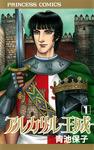 アルカサル-王城- 1-電子書籍