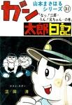 ガン太郎日記 「なっ!二郎・うん!兄ちゃん…の巻」-電子書籍