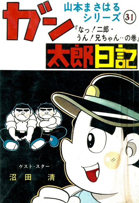ガン太郎日記 「なっ!二郎・うん!兄ちゃん…の巻」拡大写真
