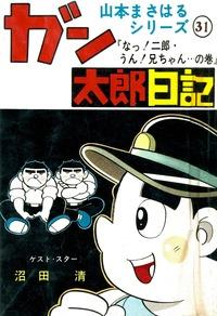 ガン太郎日記 「なっ!二郎・うん!兄ちゃん…の巻」