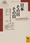 日本その日その日-電子書籍