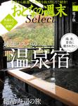 おとなの週末セレクト「最強コスパの温泉宿&絶品寿司の旅」〈2016年12月号〉-電子書籍