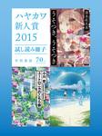 ハヤカワ新人賞2015試し読み冊子-電子書籍