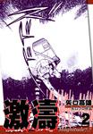 激濤(2)-電子書籍