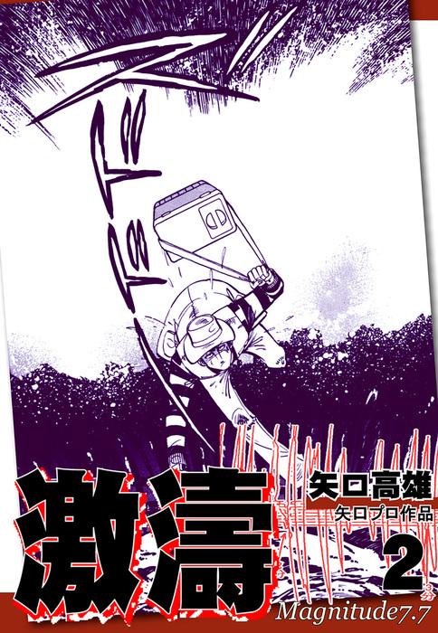 激濤(2)拡大写真