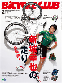 BiCYCLE CLUB 2015年2月号 No.358