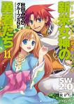 ソード・ワールド2.0リプレイ 新米女神の勇者たち11-電子書籍