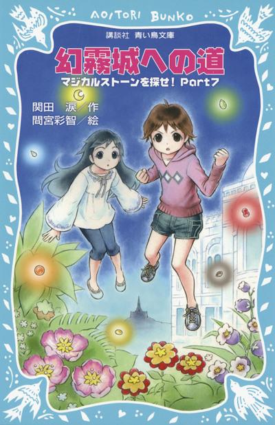 幻霧城への道 マジカルストーンを探せ! Part7-電子書籍