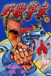 野獣警察10-電子書籍