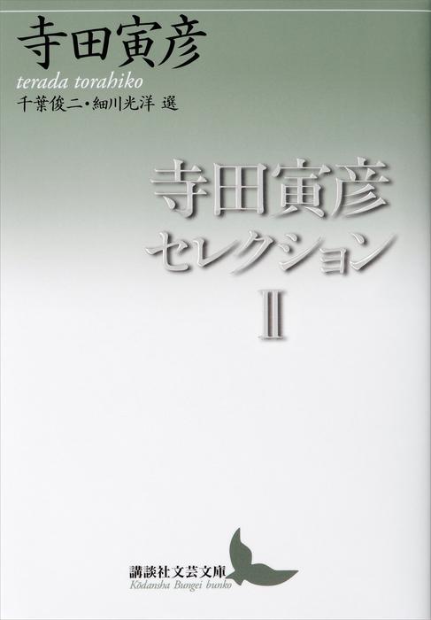 寺田寅彦セレクション2拡大写真