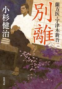 蘭方医・宇津木新吾 : 4 別離-電子書籍
