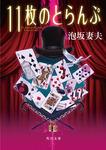 11枚のとらんぷ-電子書籍