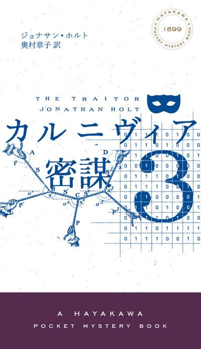 カルニヴィア3 密謀-電子書籍