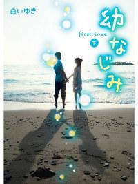 幼なじみ 下-電子書籍