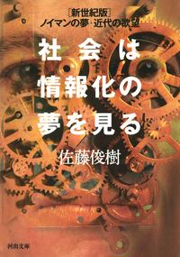 社会は情報化の夢を見る-電子書籍