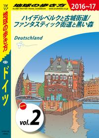 地球の歩き方 A14 ドイツ 2016-2017 【分冊】 2 ハイデルベルクと古城街道/ファンタスティック街道と黒い森-電子書籍
