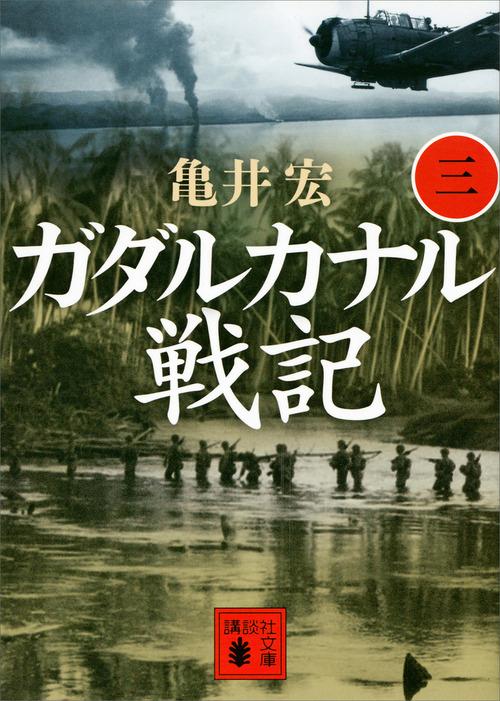 ガダルカナル戦記(三)拡大写真