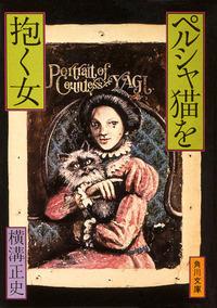 ペルシャ猫を抱く女