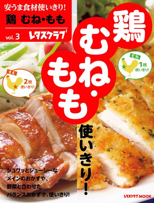 安うま食材使いきり!vol.3 鶏 むね・もも拡大写真