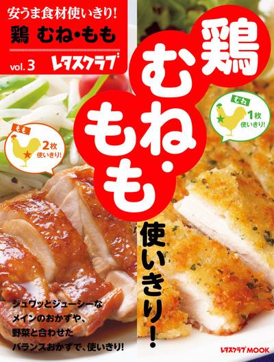 安うま食材使いきり!vol.3 鶏 むね・もも-電子書籍