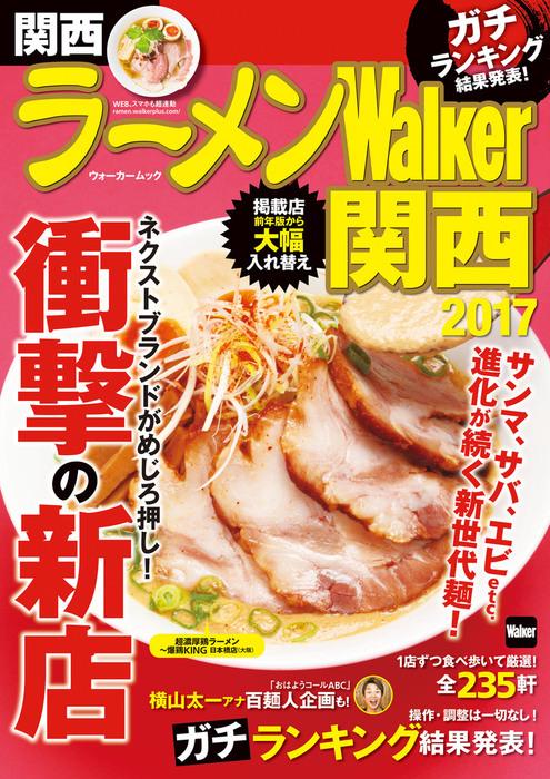 ラーメンWalker関西2017-電子書籍-拡大画像