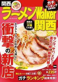 ラーメンWalker関西2017-電子書籍