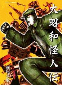 大昭和怪人伝-電子書籍