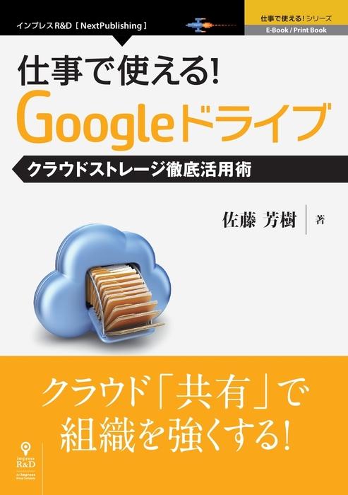 仕事で使える!Googleドライブ クラウドストレージ徹底活用術拡大写真