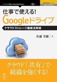 仕事で使える!Googleドライブ クラウドストレージ徹底活用術-電子書籍