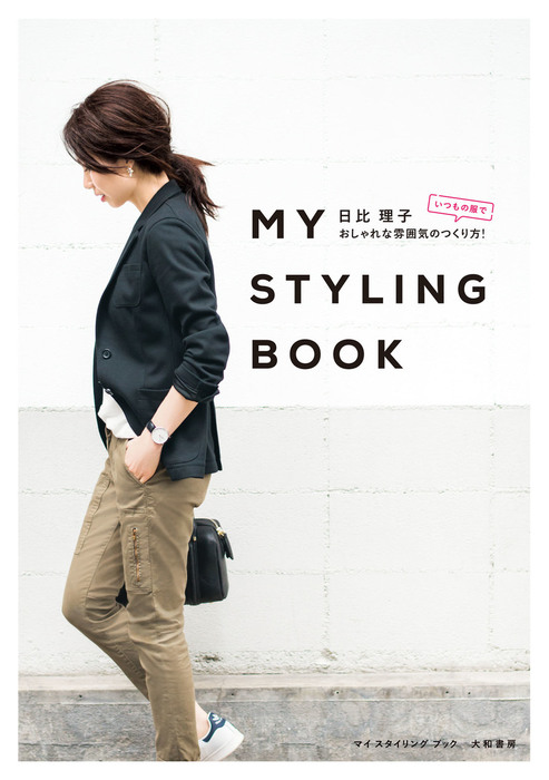 MY STYLING BOOK拡大写真