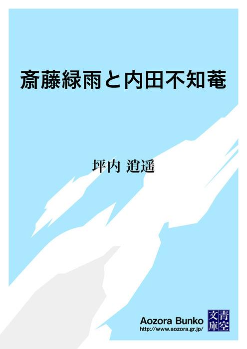 斎藤緑雨と内田不知菴拡大写真