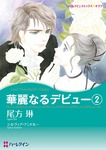 華麗なるデビュー2-電子書籍
