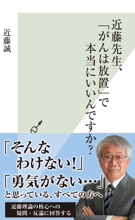 近藤先生、「がんは放置」で本当にいいんですか?拡大写真