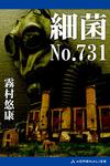 細菌No.731-電子書籍