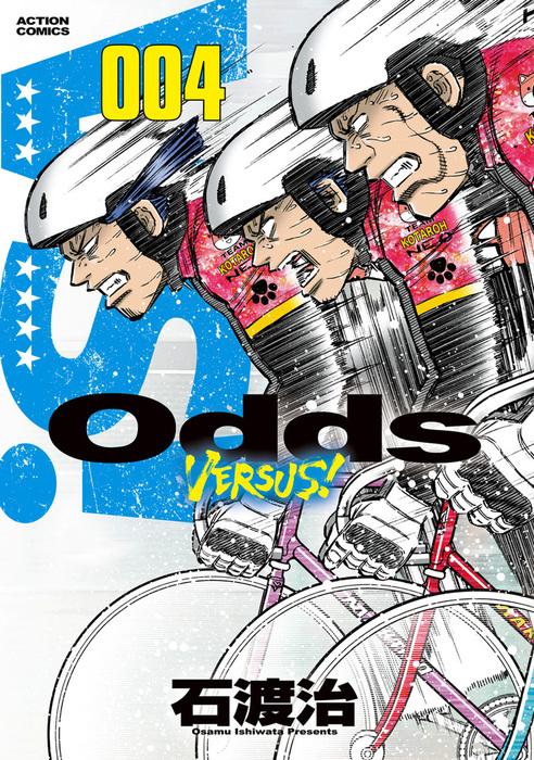 Odds VS! / 4拡大写真