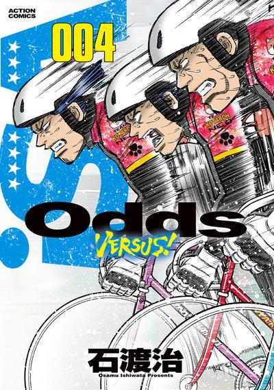 Odds VS! / 4-電子書籍