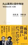 丸山眞男と田中角栄 「戦後民主主義」の逆襲-電子書籍